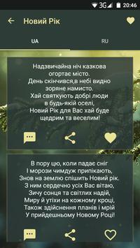 Зимові Вітання + 截圖 1