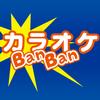 カラオケBanBan公式アプリ アイコン