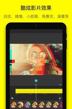 影片剪輯、視頻製作、配樂影音軟體 - My Movie 截圖 11