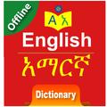 Amharic Dictionary Offline