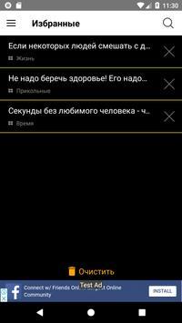 Афоризмы screenshot 2