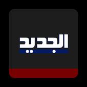 Al Jadeed icon