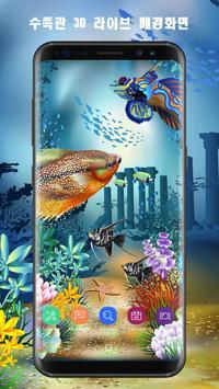 아름다운  라이브 벽지 스크린샷 6