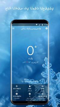 القطعة توقعات الطقس تصوير الشاشة 2
