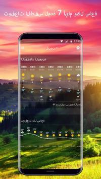 القطعة توقعات الطقس تصوير الشاشة 3