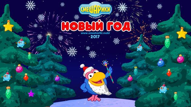 Смешарики. Новый Год poster