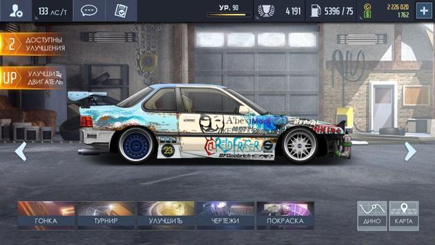 Drag Racing: Уличные гонки скриншот 10