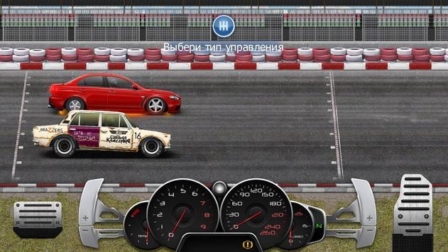 Drag Racing: Уличные гонки скриншот 19