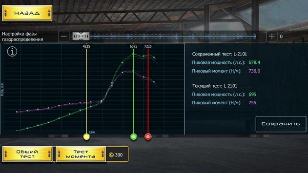 Drag Racing: Уличные гонки скриншот 7