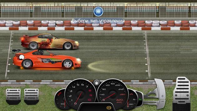 Drag Racing: Уличные гонки скриншот 6