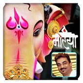 Shree Ganesh Chaturthi Frame Maker icon