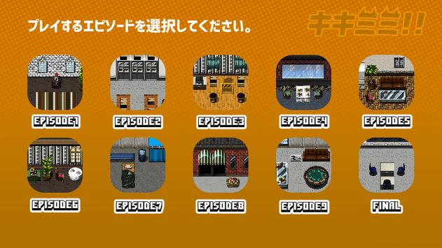"""""""聴""""能力捜査官 キキミミ!!:Complete screenshot 5"""