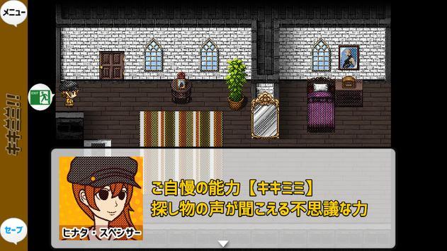 """""""聴""""能力捜査官 キキミミ!!:Complete screenshot 6"""