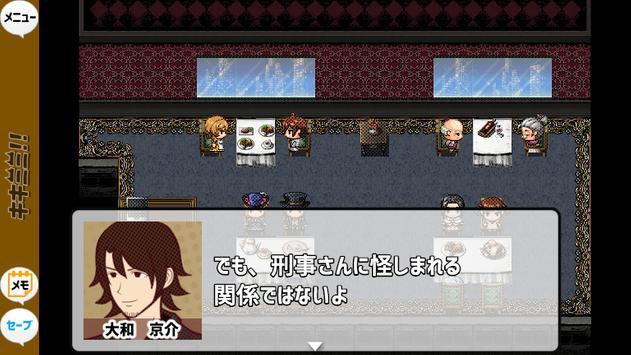 """""""聴""""能力捜査官 キキミミ!!:Complete screenshot 7"""