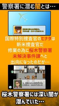 """""""聴""""能力捜査官 キキミミ!!:Complete screenshot 1"""