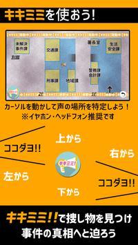 """""""聴""""能力捜査官 キキミミ!!:Complete screenshot 2"""