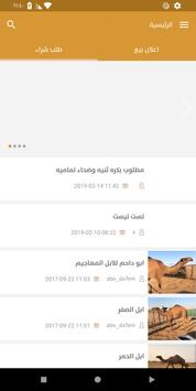 إبلي - Ebily screenshot 2