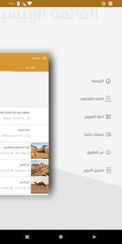 إبلي - Ebily screenshot 3