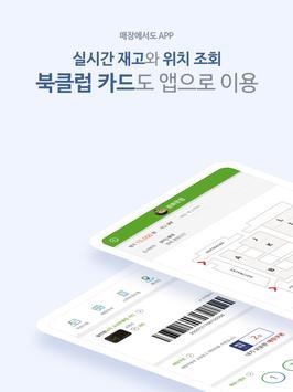 교보문고 скриншот 19