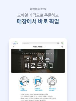 교보문고 скриншот 11