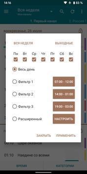 Телепрограмма TVGuide screenshot 4