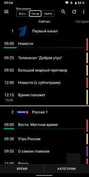 Телепрограмма TVGuide screenshot 5