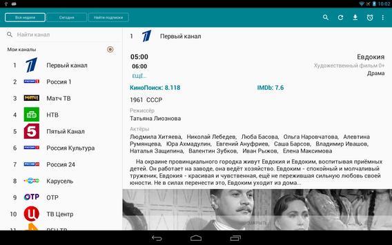 Телепрограмма TVGuide screenshot 8