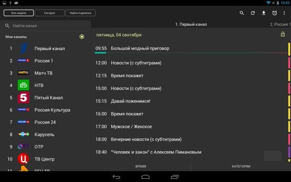 Телепрограмма TVGuide screenshot 9