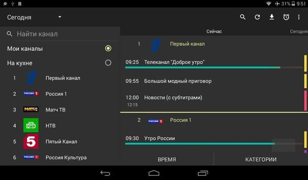 Телепрограмма TVGuide screenshot 13