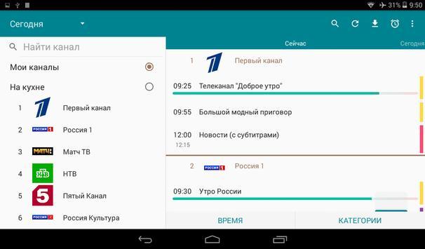 Телепрограмма TVGuide screenshot 11