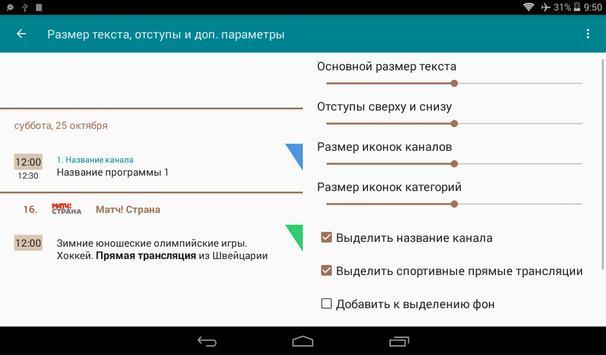 Телепрограмма TVGuide screenshot 12