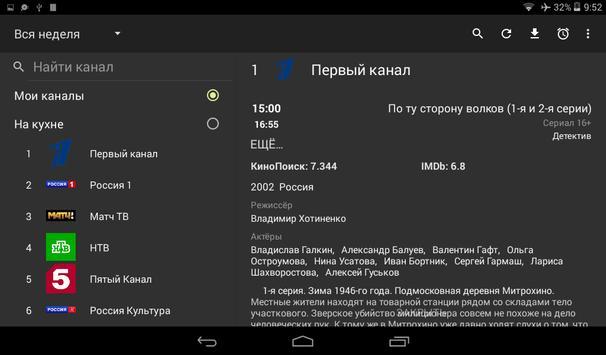 Телепрограмма TVGuide screenshot 14