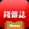 Money錢 - 免費雜誌理財知識隨身讀 आइकन