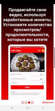 Промоутер видео, View4View, go viral на ютуб, view скриншот 2