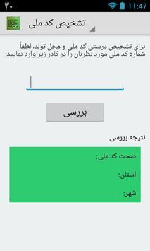 استعلام کد ملي و محل تولد poster