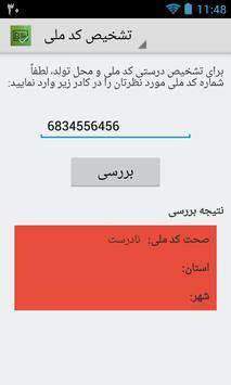 استعلام کد ملي و محل تولد screenshot 2