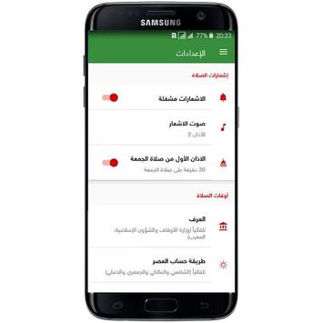 Azan Maroc Salaat スクリーンショット 2