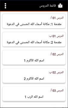 شرح أسماء الله الحسنى للدكتور النابلسي ảnh chụp màn hình 1