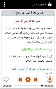 شرح أسماء الله الحسنى للدكتور النابلسي ảnh chụp màn hình 2