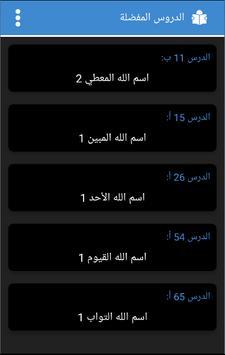 شرح أسماء الله الحسنى للدكتور النابلسي ảnh chụp màn hình 3