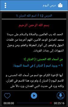 شرح أسماء الله الحسنى للدكتور النابلسي ảnh chụp màn hình 4