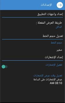 شرح أسماء الله الحسنى للدكتور النابلسي ảnh chụp màn hình 5