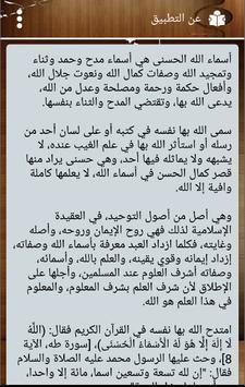شرح أسماء الله الحسنى للدكتور النابلسي ảnh chụp màn hình 6