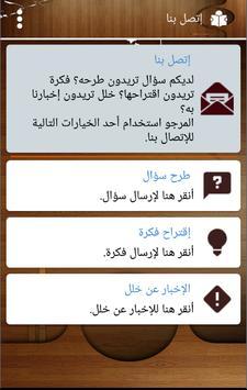 شرح أسماء الله الحسنى للدكتور النابلسي ảnh chụp màn hình 7