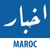 أخبار المغرب - كل الأخبار أيقونة