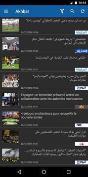 أخبار المغرب - كل الأخبار تصوير الشاشة 3