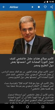 أخبار المغرب - كل الأخبار تصوير الشاشة 4