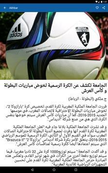 أخبار المغرب - كل الأخبار تصوير الشاشة 7