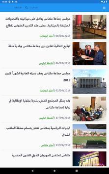 مجلس جماعة مكناس screenshot 8