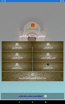 مجلس جماعة مكناس screenshot 9